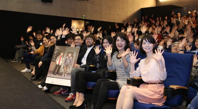 春本雄二郎監督 『かぞくへ』初日舞台挨拶で!映画製作はミヒャエル・ハネケ好きからへ