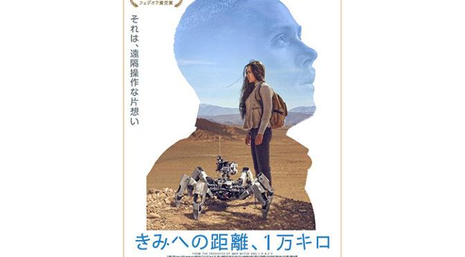 監視ロボットを通じて出会う男女の運命『きみへの距離、1万キロ』公開決定!予告編到着!