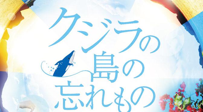 『クジラの島の忘れもの』大野いと、森崎ウィン からコメント到着!ポスター解禁