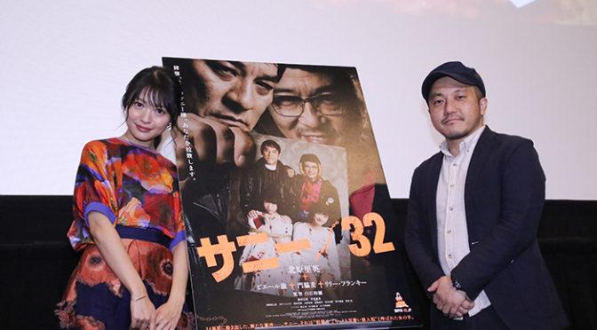 北原里英(NGT48)、白石和彌監督 登壇!『サニー/32』深堀りトーク