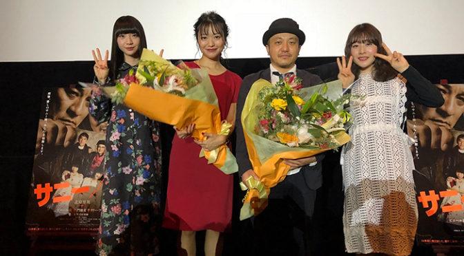 北原里英『サニー/32』新潟先行公開 NGT48の荻野由佳、加藤美南が応援登壇!