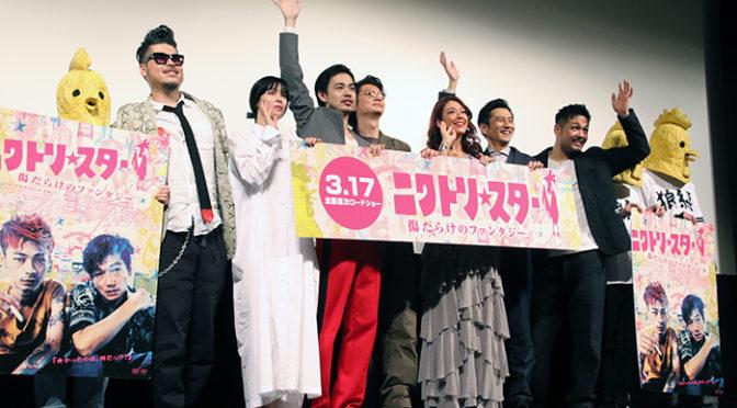 井浦新、成田凌、共同生活内容は墓場まで持ってく!『ニワトリ★スター』 完成披露舞台挨拶