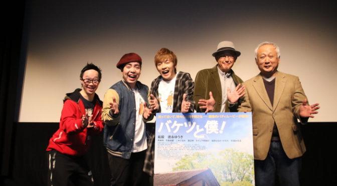 紘毅、徳永ゆうき ゆうきひろきミニライブ付き『バケツと僕!』完成披露