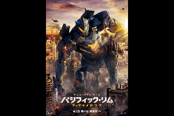 最終決戦の地を東京『パシフィック・リム:アップライジング』ポスター到着!
