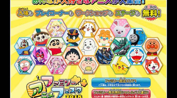 『ファミリーアニメフェスタ2018』人気アニメ作品全21作品とファミリーステージ参加作品発表!