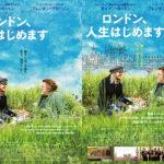 ダイアン・キートン主演最新作『ロンドン、人生はじめます』ビフォーアフターポスター公開