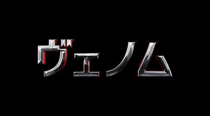 トム・ハーディ主演 マーベル・ダークヒーロー『ヴェノム』公開決定!映像初解禁!