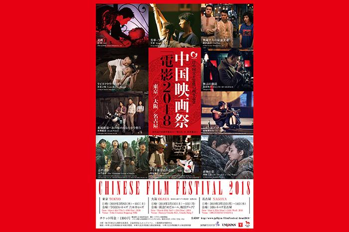 日中国交正常化45周年記念中国映画祭「電影2018」開催・全上映作品情報公開