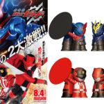 夏の『劇場版 仮面ライダー/スーパー戦隊』快盗戦隊、警察戦隊、そして仮面ライダービルド