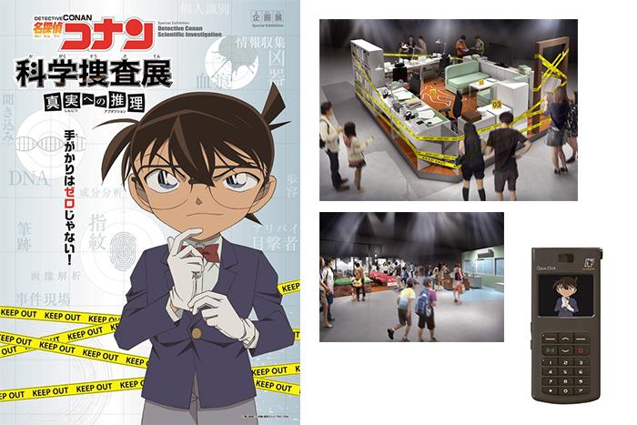 『名探偵コナン 科学捜査展』展示内容とチケット情報が到着!あらすじも!