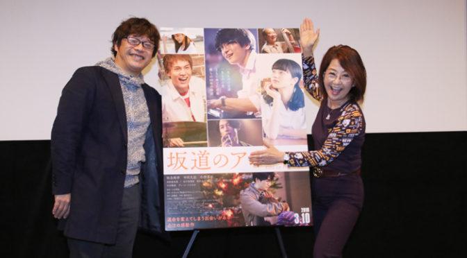 綾戸智恵、金言連発!三木孝浩監督の手腕を絶賛『坂道のアポロン』面白トークショー