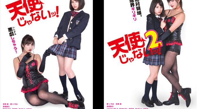 吉崎綾・柳いろは ラブコメ映画「天使じゃないッ!」ビジュアル&公開日解禁