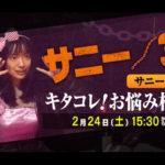 北原里英、白石和彌監督『サニー/32』トークショーの模様を緊急生配信!