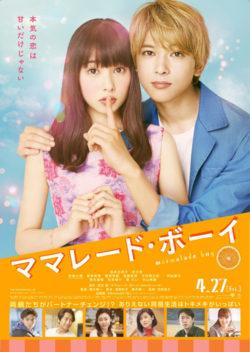 映画『ママレード・ボーイ』ポスター