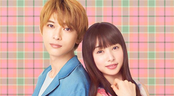 GReeeeNの「ママレード・ボーイ」主題歌ラブソング「恋」MVに桜井日奈子&吉沢亮カメオ出演!