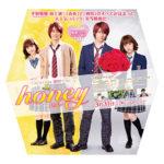 平野紫耀( King & Prince )と平祐奈 映画『honey』鬼キュン♡2ショットスタンディ設置へ!