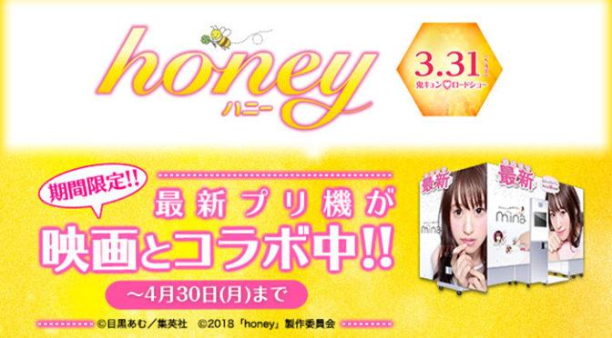 『honey』鬼キュン♡セリフと世界感プリントシール機とコラボ!