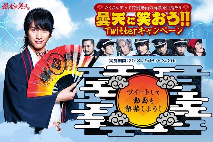 福士蒼汰『曇天に笑おう!!Twitterキャンペーン』がスタートしました!