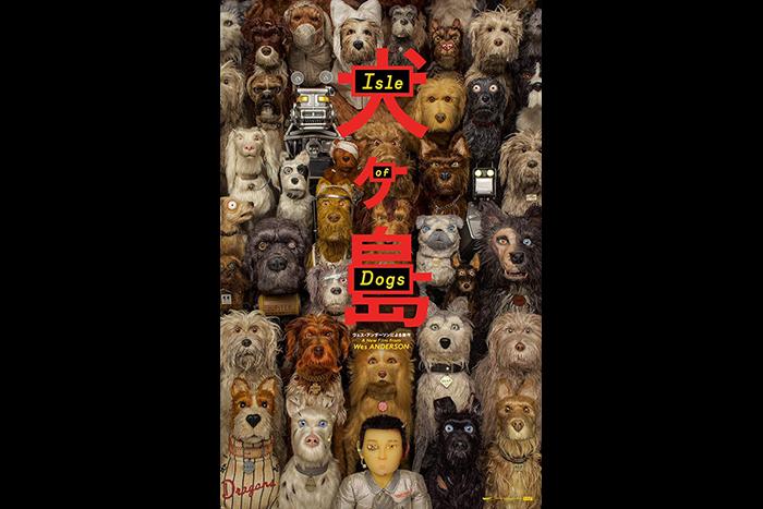 風変りな犬たちが大集合!映画『犬ヶ島』モーションポスター解禁