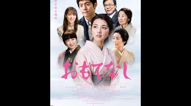 田中麗奈とワン・ポーチエのW主演 日本台湾合作映画『おもてなし』予告&本ビジュアル解禁