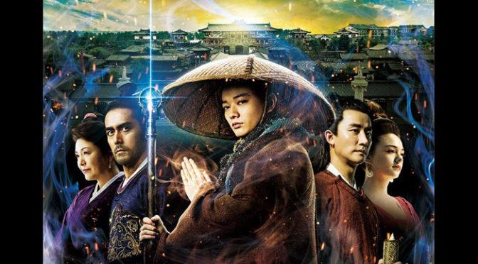 映画『空海-KU-KAI-美しき王妃の謎』主題歌RADWIMPS「Mountain Top」本日より配信スタート!