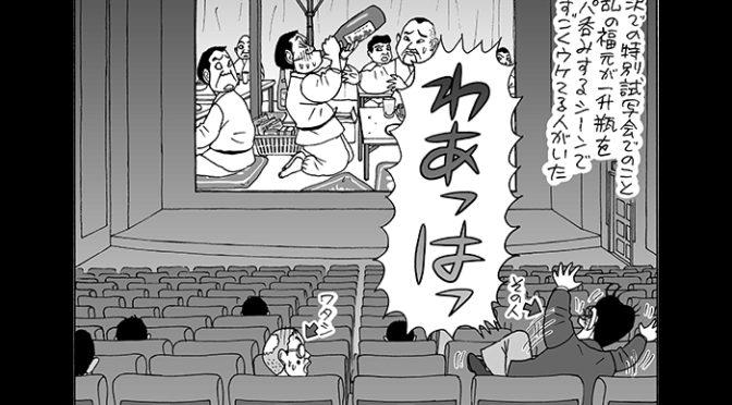 吉田大八監督x錦戸亮『羊の木』に、山上たつひこ先生、いがらしみきお先生コメント