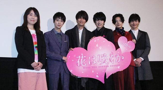 渡邉剣、天野浩成 らイケメン勢ぞろい BL映画『花は咲くか』初日舞台挨拶