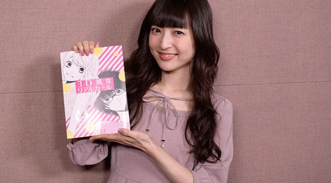 神田沙也加が魔法少女に!『3D 彼女 リアルガール』新キャスト情報が解禁