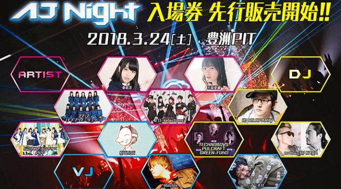 『AnimeJapan 2018』スピンオフ企画!土曜日夜のフェス「AJ Night 2018」の出演者発表!