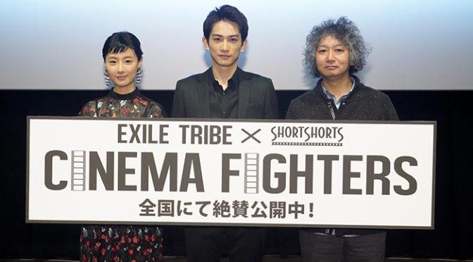 『終着の場所』より常盤司郎監督、町田啓太、玄理登壇『CINEMA FIGHTERS』舞台挨拶