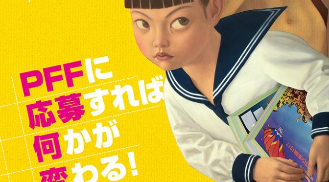 第40回PFF(ぴあフィルムフェスティバル)会期&会場発表!作品募集中!