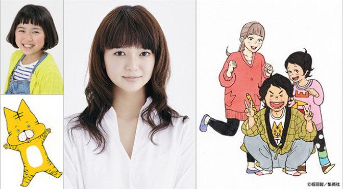 北山宏光 (Kis-My-Ft2)映画初主演『トラさん』初共演、多部未華子・平澤宏々路と家族に!!初猫役
