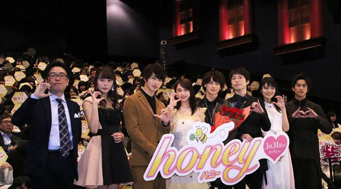 平野紫耀、ファンの前で自ら映画の完成を生報告『honey』遂に完成!
