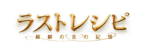 『ラストレシピ』監督:滝田洋二郎×主演:二宮和也
