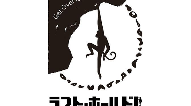塚田僚一(A.B.C-Z)初主演×Snow Man(ジャニーズJr.)共演『ラスト・ホールド!』