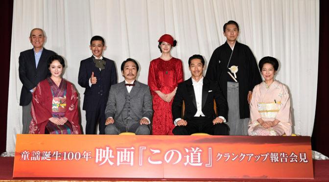 北原白秋:大森南朋、山田耕作:AKIRA映画『この道』クランクアップ会見