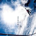 オーストラリア'17ドキュメンタリー部門NO.1大ヒット『クレイジー・フォー・マウンテン』日本公開!
