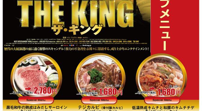『ザ・キング』本日より公開!韓国料理・焼肉ハヌリとコラボメニュー販売!