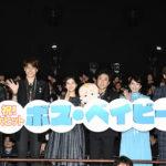 ムロツヨシ、芳根京子 他豪華登壇『ボス・ベイビー』 初日舞台挨拶 早くも続編の話に!