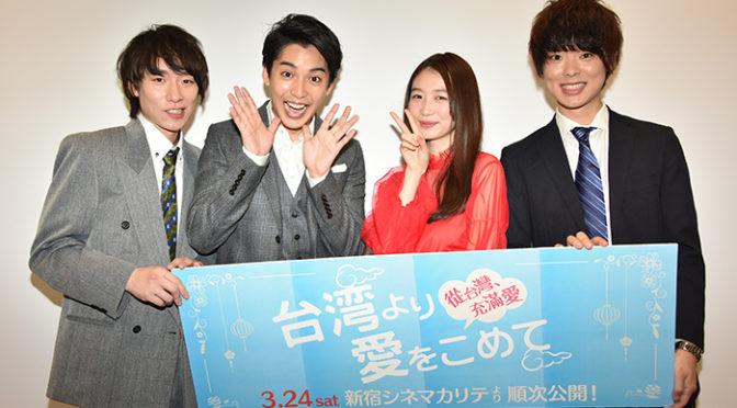 大野拓朗、落合モトキ、岡本夏美、台湾を気に入ってもらえれば!『台湾より愛をこめて』 完成報告