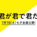 池松壮亮が「尾崎豊」 になりきるって彼女の気を引く『君が君で君だ』公開日決定!