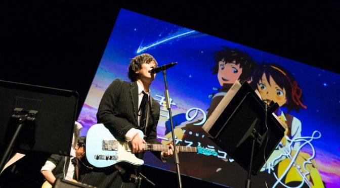 「君の名は。」オーケストラコンサート RADWIMPS×東京フィルPR 動画解禁!