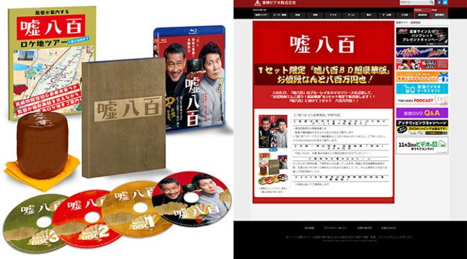 中井貴一 x 佐々木蔵之介『嘘八百』超豪華版ブルーレイ&DVDを 1 セット限定八百万円発売決定!