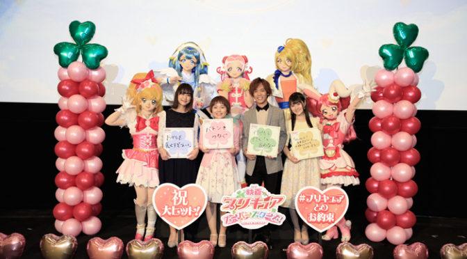 引坂理絵、本泉莉奈、小倉唯、小野賢章『映画プリキュアスーパースターズ!』初日に約束したのは・・・