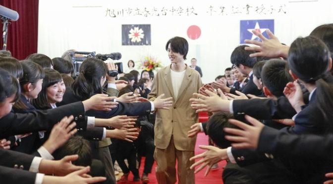 山﨑賢人が卒業式に!撮影した旭川の中学にサプライズ登場『羊と鋼の森』