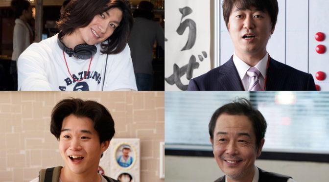 『SUNNY 強い気持ち・強い愛』男性キャスト発表!三浦春馬が90年代イケメンに!