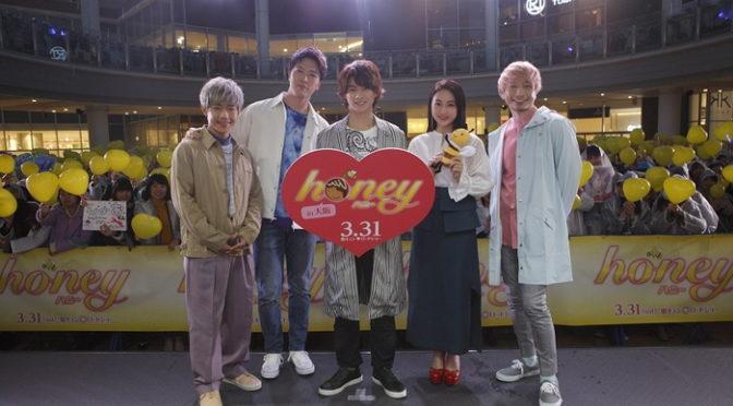 平野紫耀 俺と、結婚してくれへんか!?映画『honey』大阪あべのでキャンペーン!