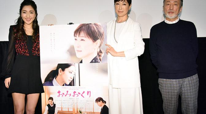 高島礼子、文音 仲良しアピールに伊藤秀裕監督驚く! 映画『おみおくり』初日!