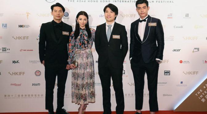 香港国際映画祭オープニングに『おもてなし』田中麗奈、ワン・ポーチエらが登場!