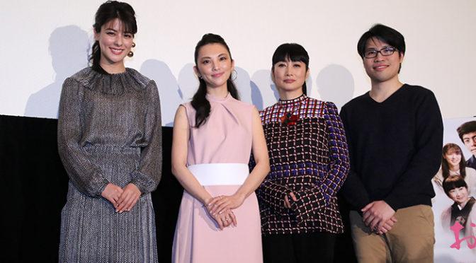 田中麗奈、余 貴美子、藤井美菜、ジェイ・チャン監督『おもてなし』初日舞台挨拶